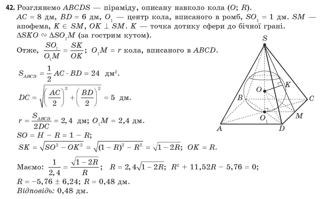 Гдз по геометрии 11 класс апостолова г. В. Розділ 1. Координати.