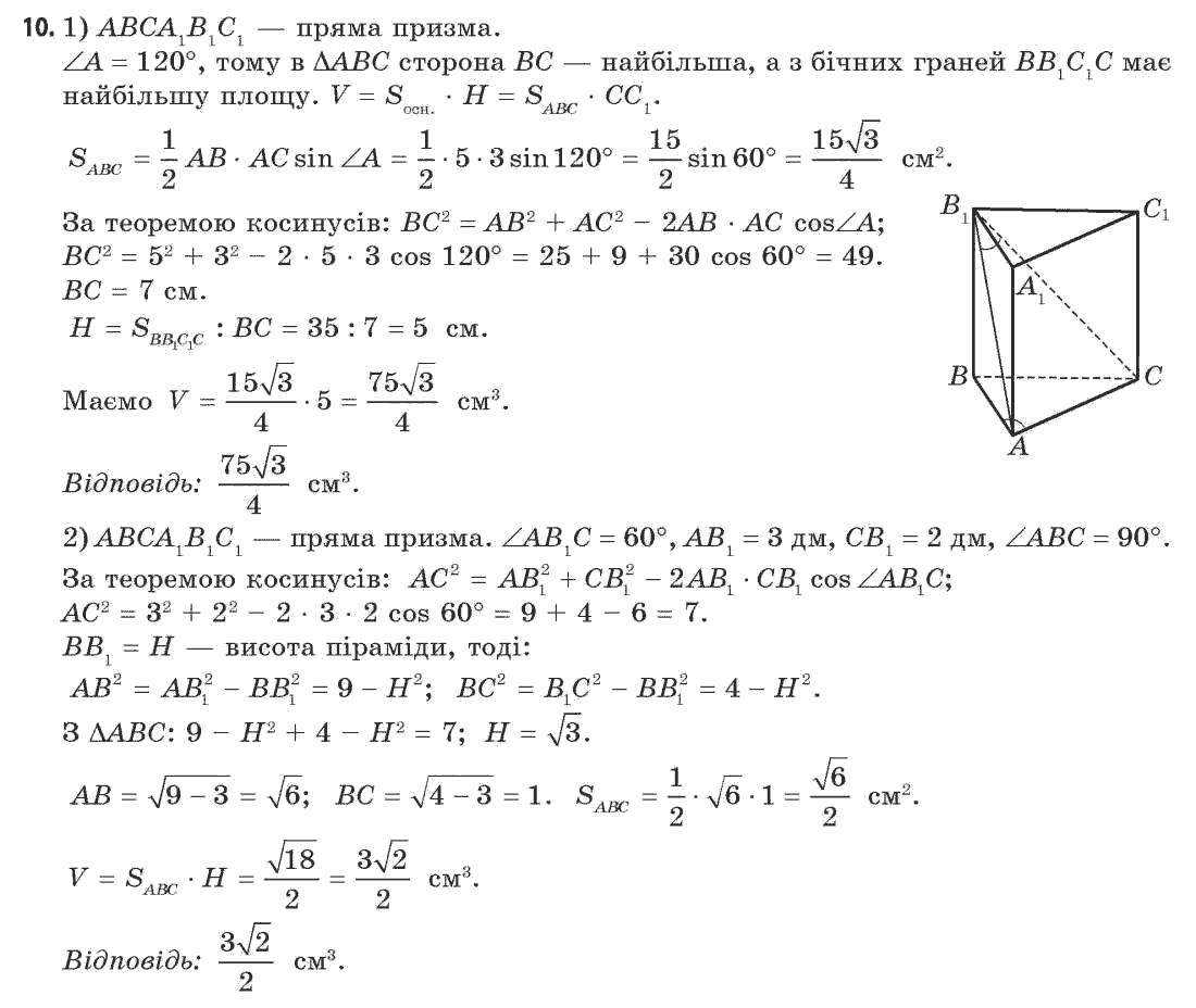 11 по геометрии гдз апостолова