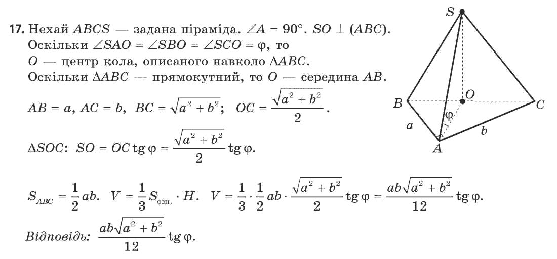 Решебник геометрия 9 класс апостолова на русском.