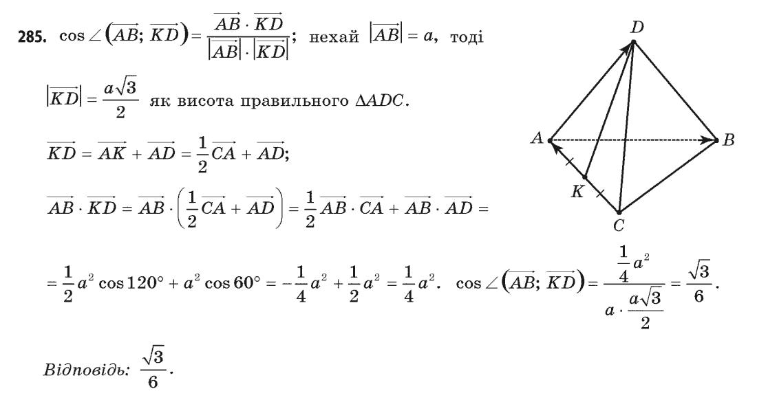 гдз по геометрії 11 класу бевз