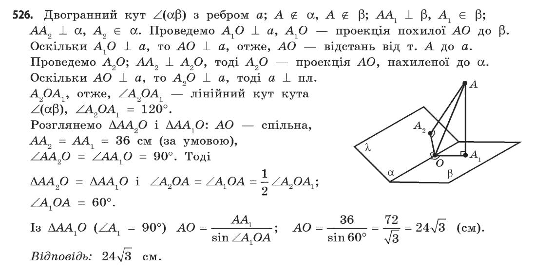 По 11 решебник г.п бевз геометрии