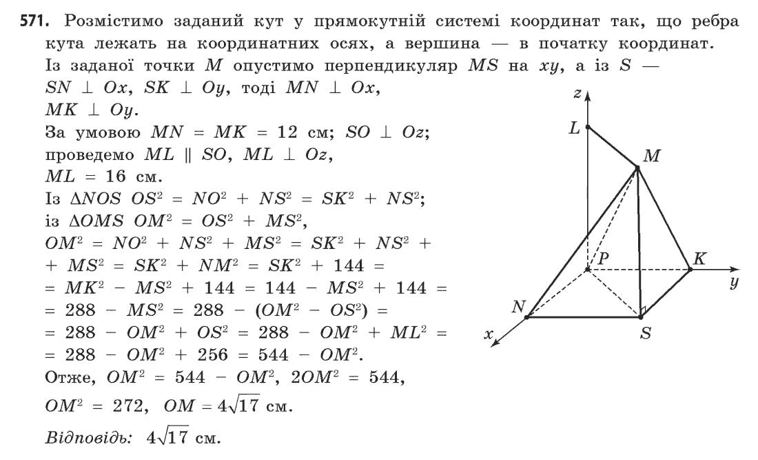 геометрии бевз класс гдз по 11