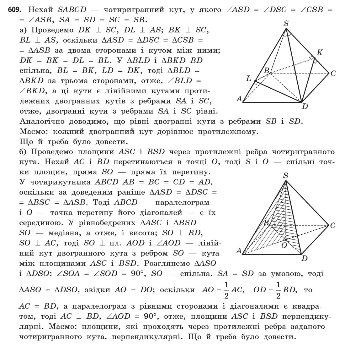Геометрии по h 11 гдз
