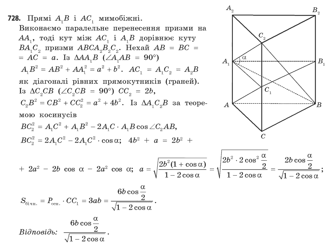 решебник к геометрия 11 бевз