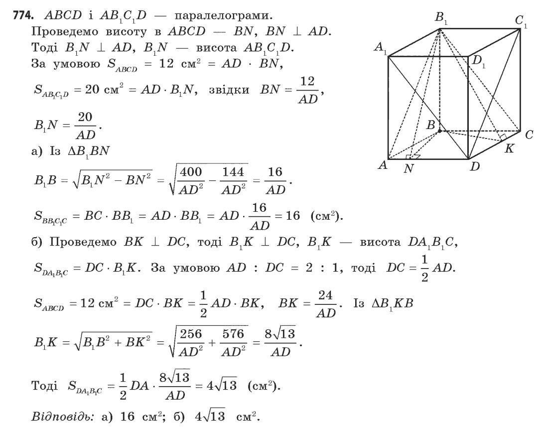 решебник геометрия10- 11 класс бевз
