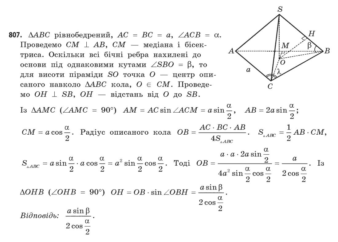 Гдз По Геометрии 11 Класс Бевз