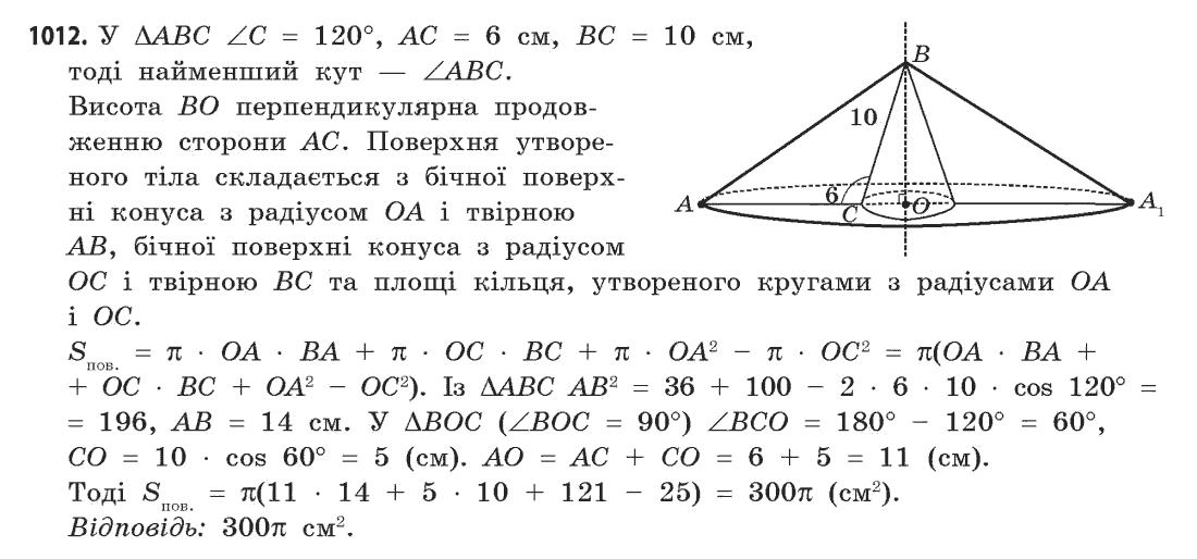 решебник по геометрии 11 г.п бевз в.г бевз