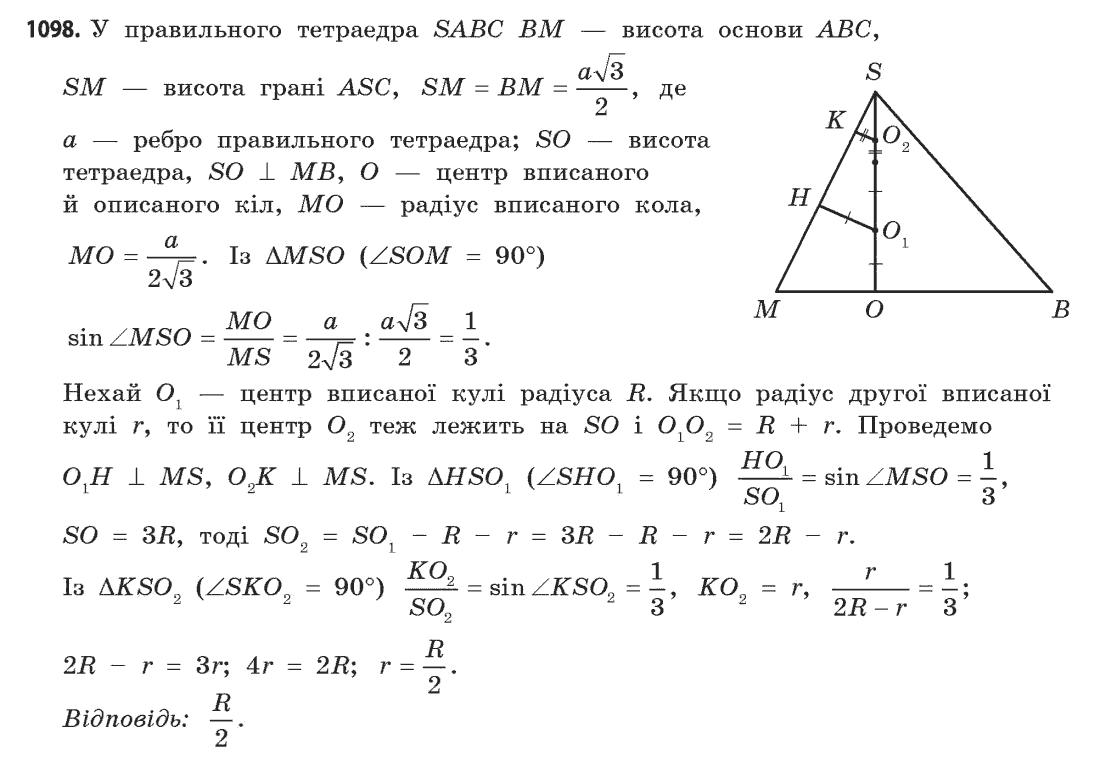 H гдз 11 по геометрии