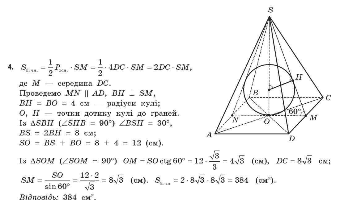 Геометрия10- класс бевз 11 решебник