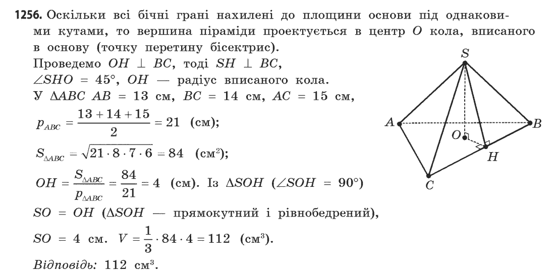 Решебник по геометрии 11 класс г.п бевз в.г.бевз