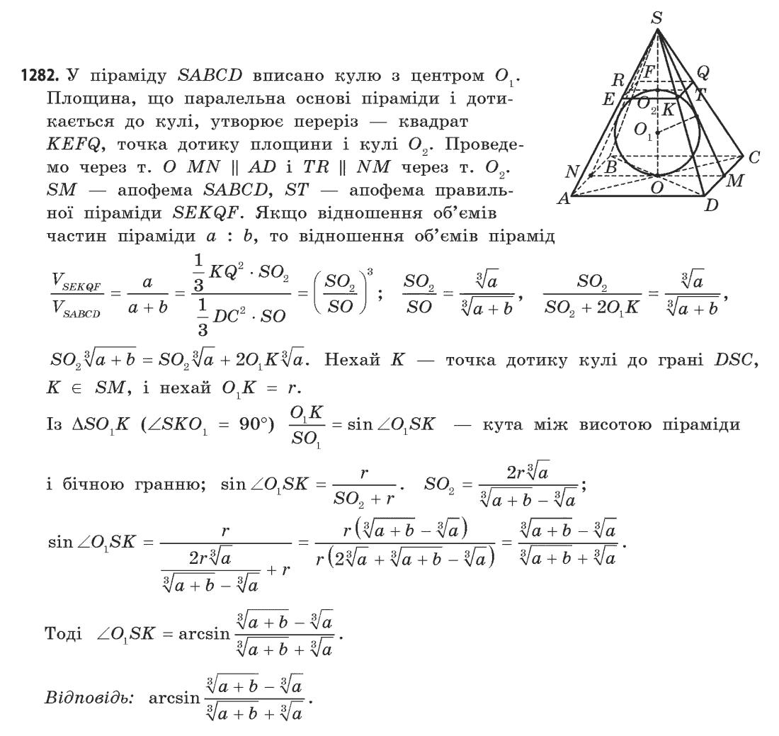 11 класу гдз бевз геометрії по