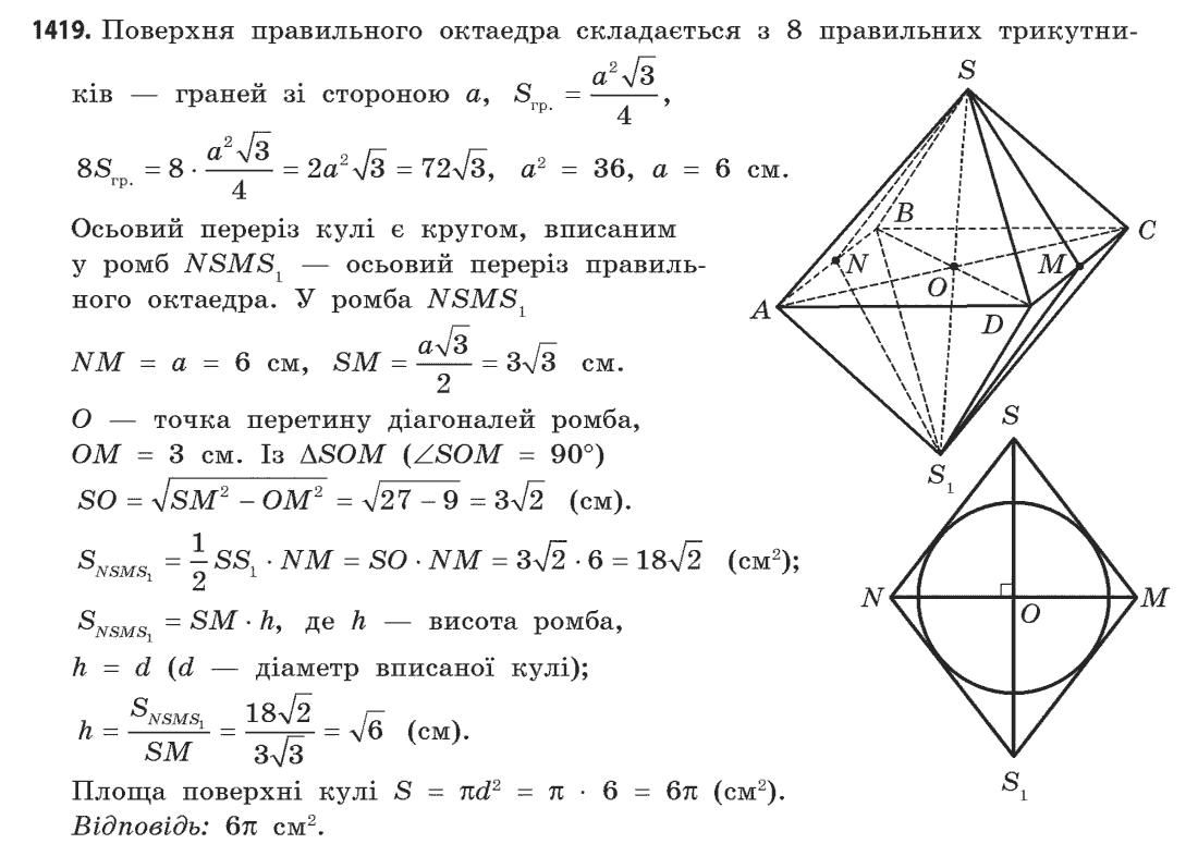 клас геометрии 11 гдз з