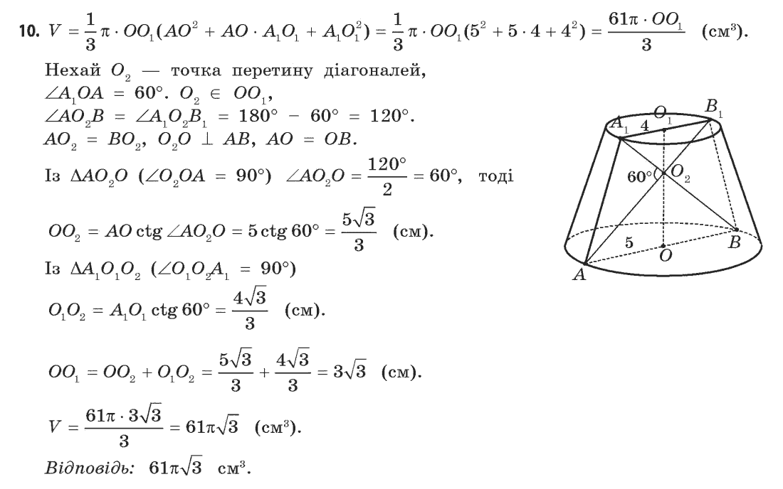 гдз на .10 клас з геометриюii