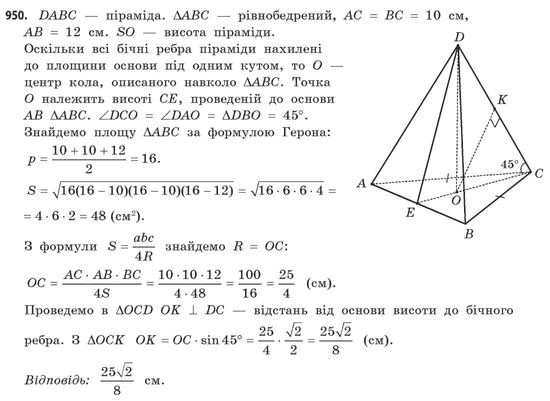 Гдз 11 Класс Математика Г.п.бевз В.г.бевз