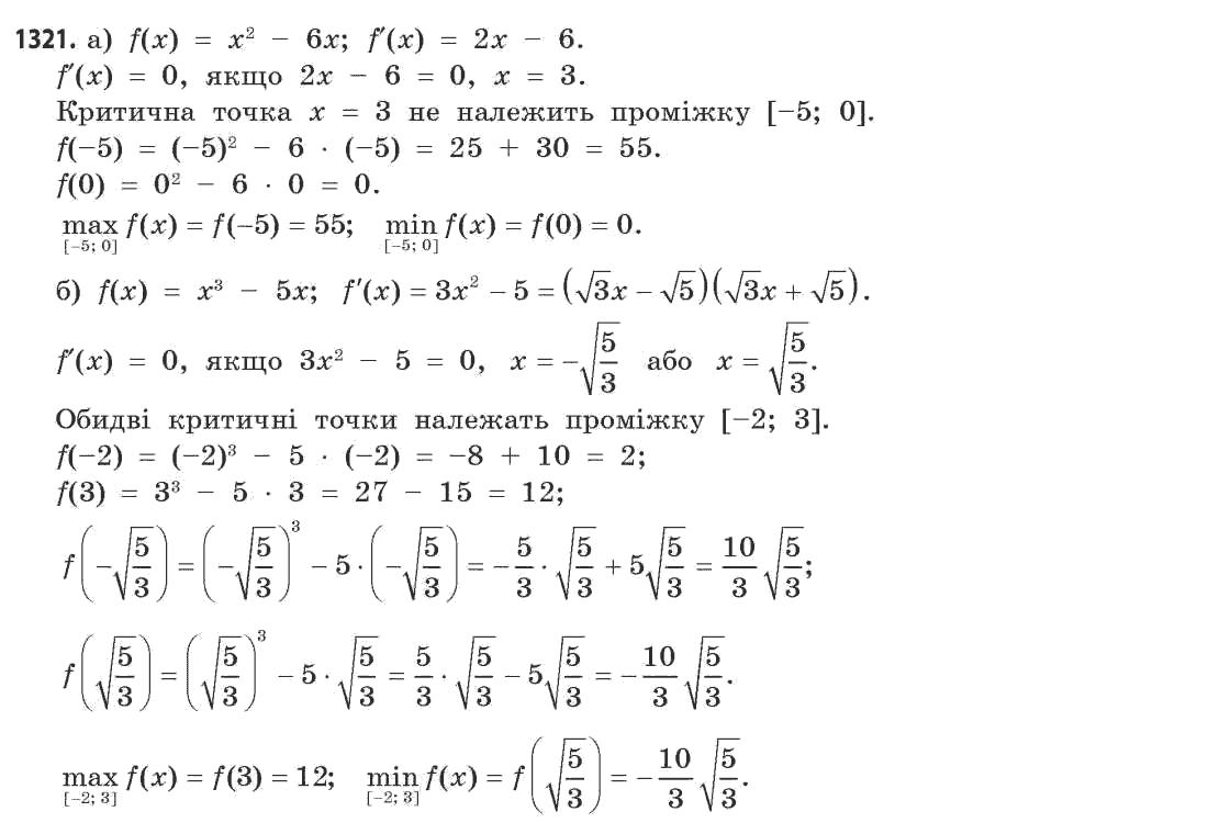 в.г.бевз математика 11 г.п.бевз гдз класс