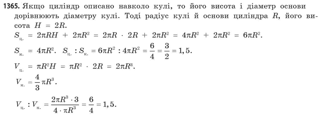 Гдз 1365