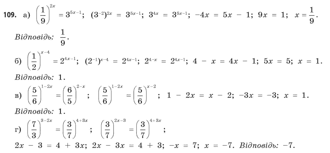 Математика рівень бевз стандарту 11 гдз