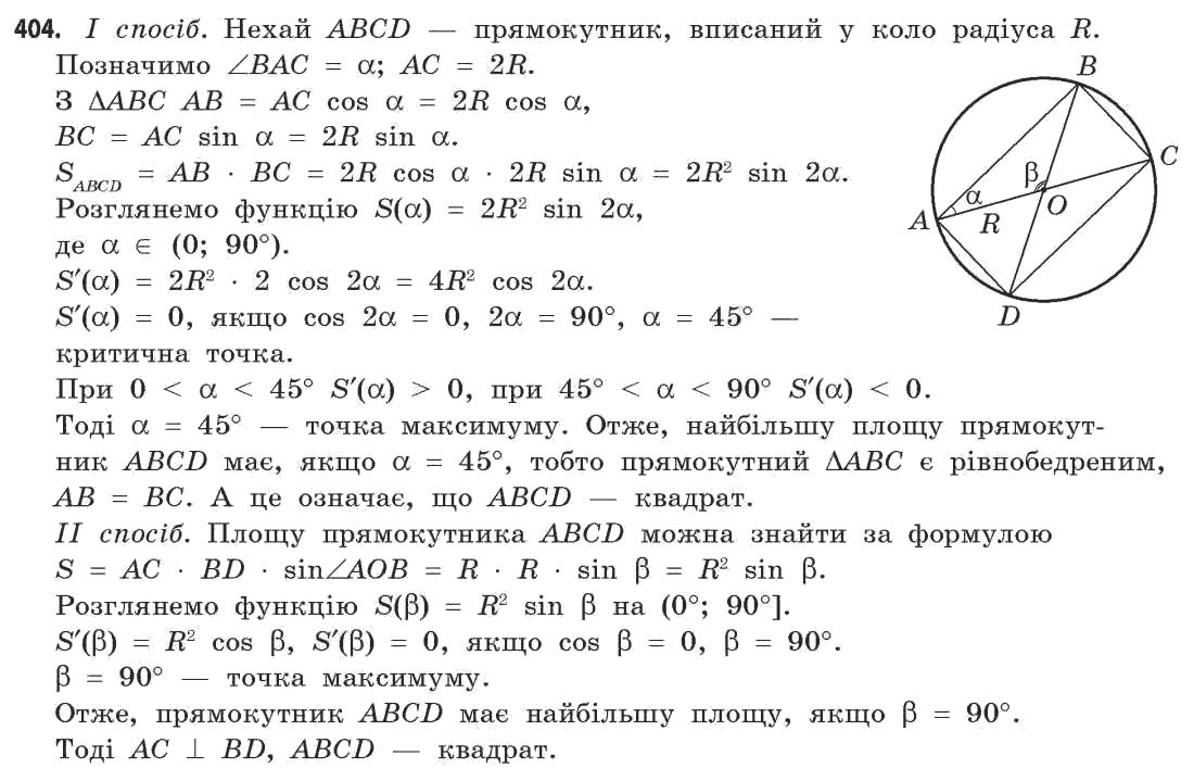 Математика в.г.бевз гдз г.п.бевз 11 класс