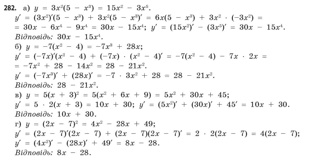 Г п бевз в г бевз математики 11 класс гдз