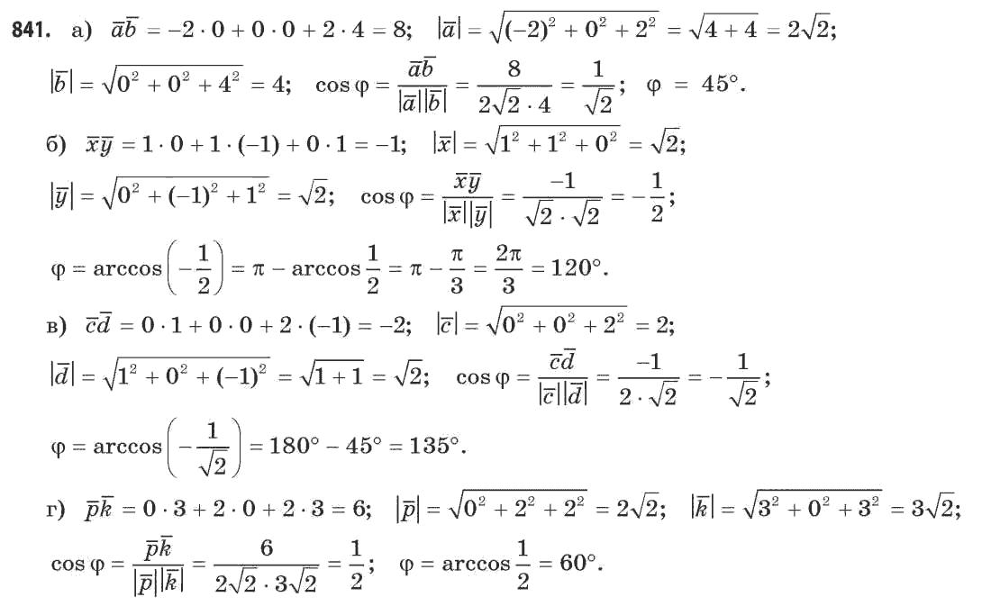 г п бевз в г бевз математика 11 гдз