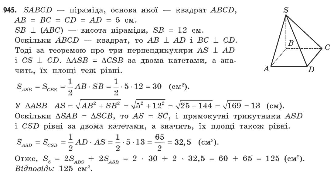 решебник 11 класс математика афанасьева 11 класс
