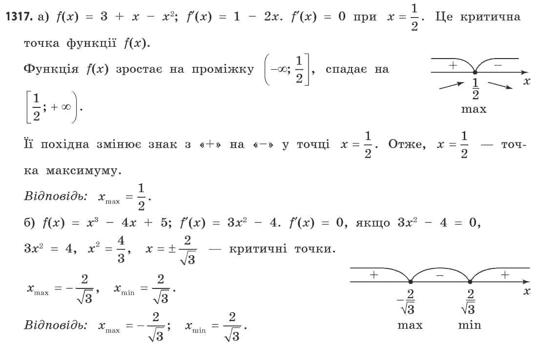 г. п. бевз г. гдз клас бевз 11 в. математика