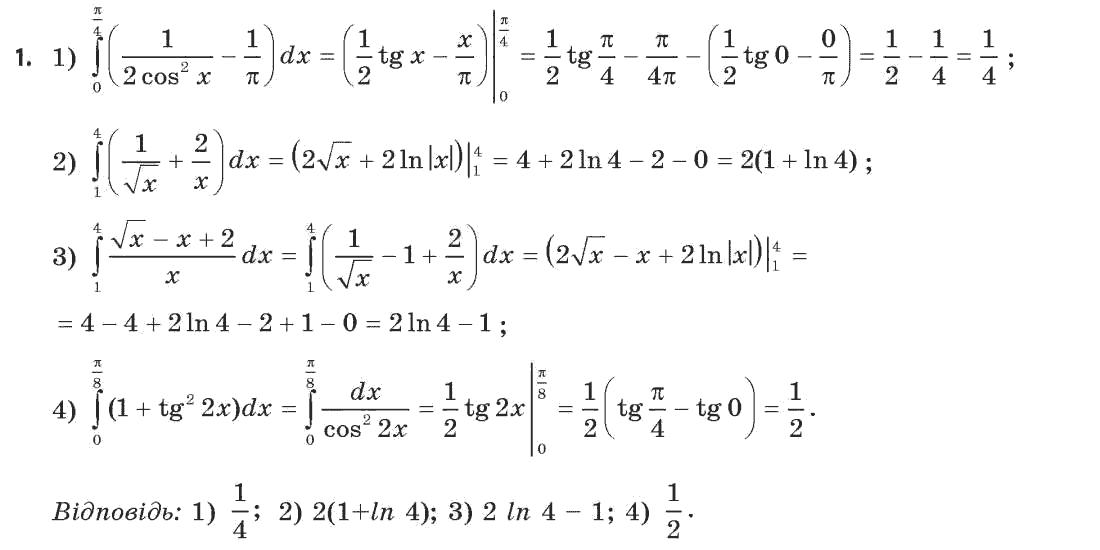 гдз i 11 клас математика бродський