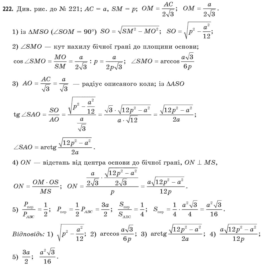 11 математика 11 афанасьева класс класс решебник