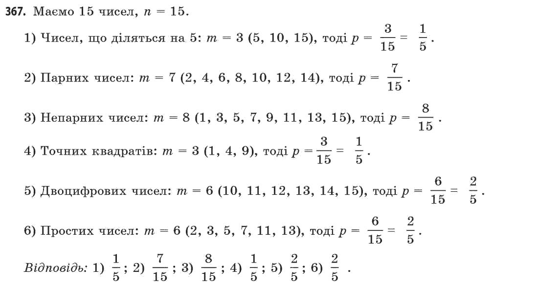 По матиматике класс решебник 11