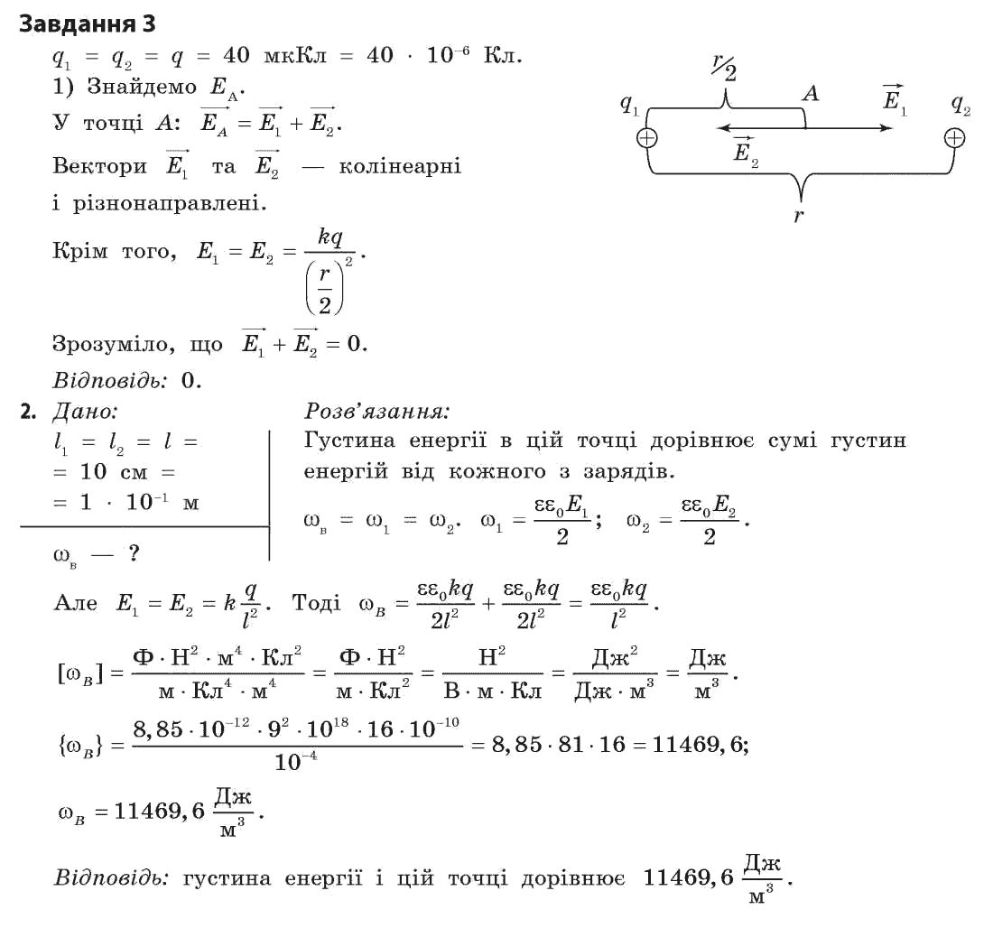 7 самоперевірки з завдання гдз клас фізики баряхтара для