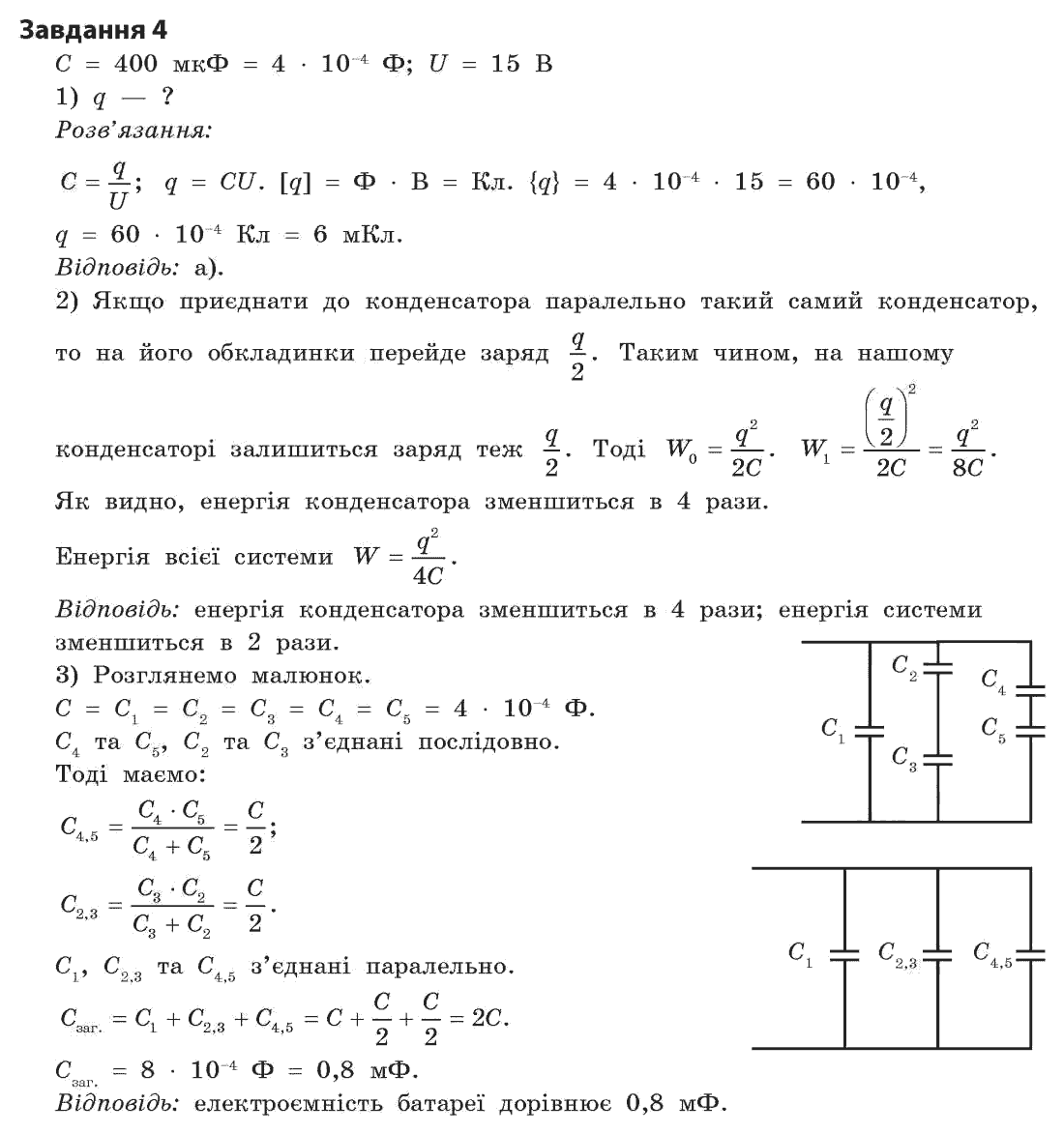 7 баряхтар по для самоперевірки гдз клас завдання фізики