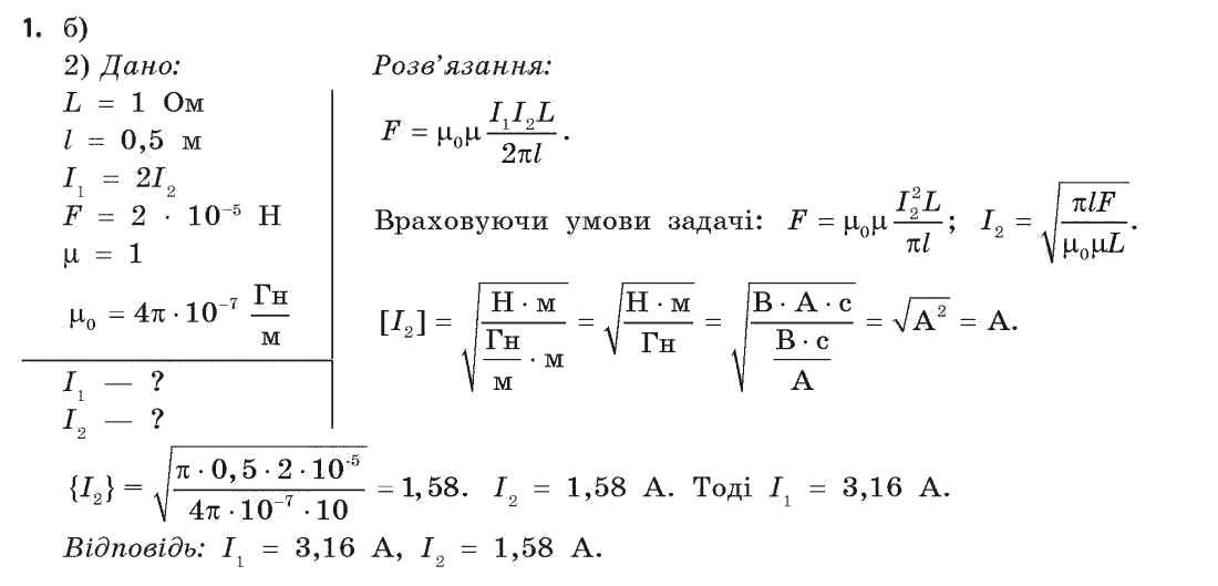 баряхтара для з клас самоперевірки фізики 7 завдання гдз