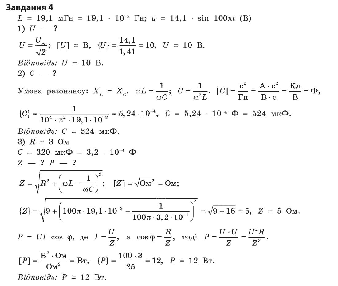 Гдз Фізика 7 Клас 2018 Завдання Для Самоперевірки