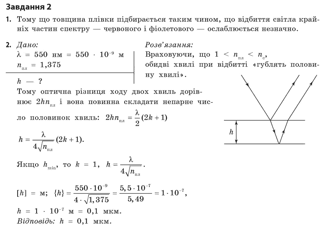Гдз по фізики 7 клас баряхтар завдання для самоперевірки