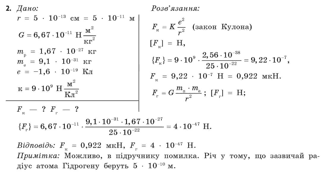 Самоперевірки баряхтар клас завдання гдз для фізики 7 по