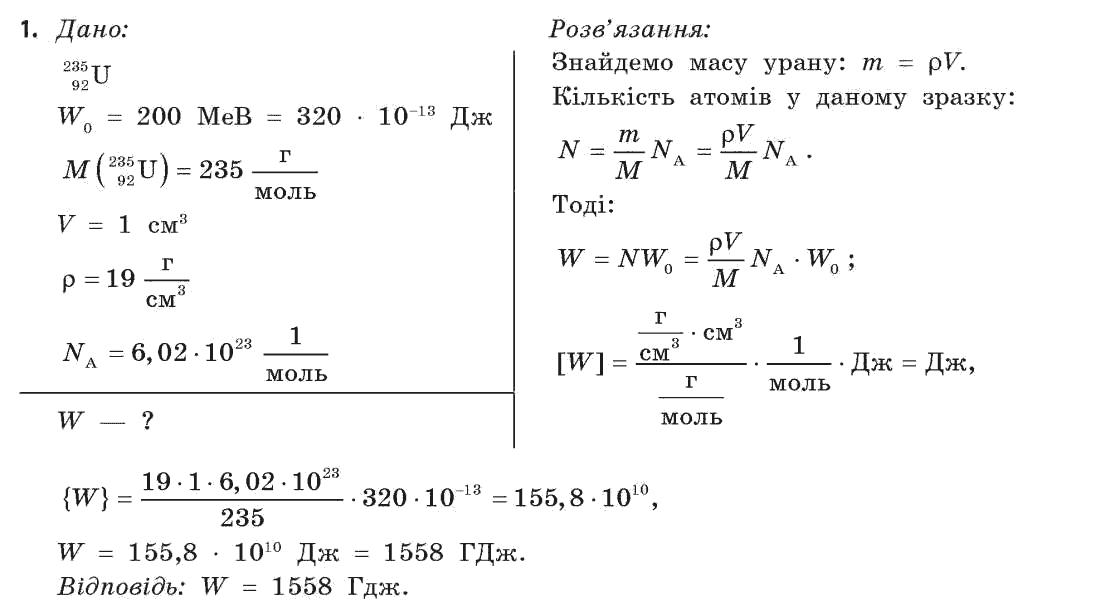 самоперевірки фізики завдання для з гдз 7 баряхтара клас