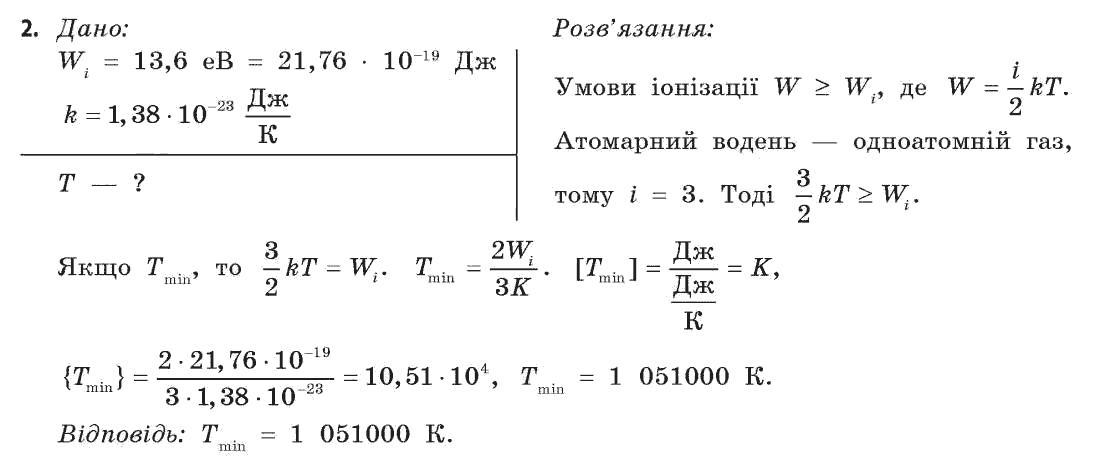 Гдз З Фізики