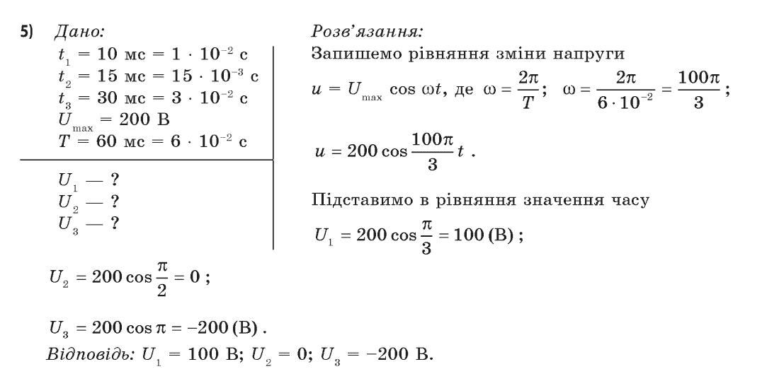 клас гдз фізика божинова кірюхін 11