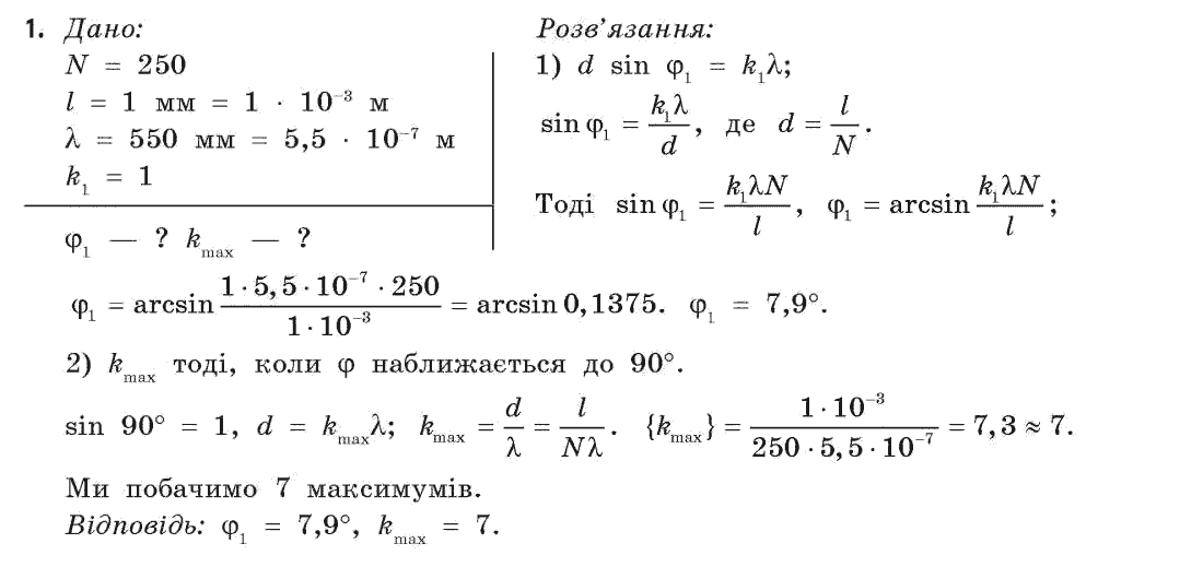 Фізики гдз 8 клас кірюхіна з