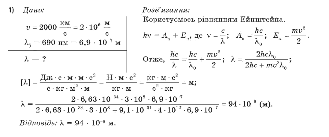 Гдз по фізиці 7 клас засєкіна 2018
