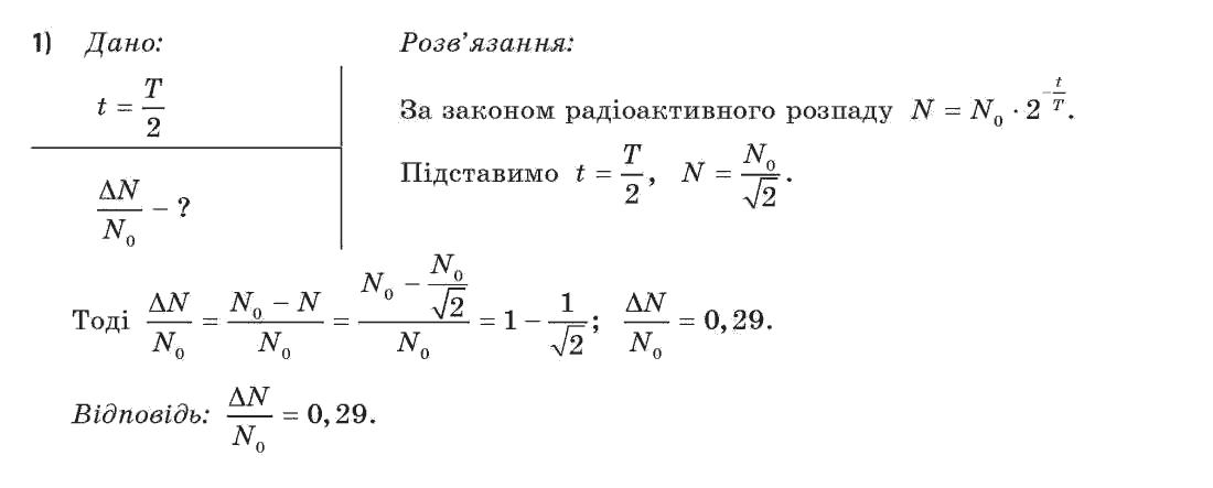 по фізиці клас засєкіна 7 2018 гдз