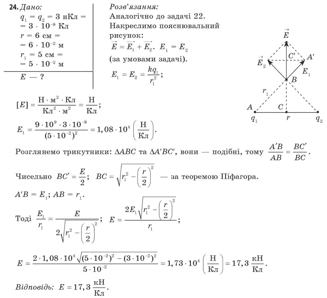Физики решебник класс с сиротюк 11