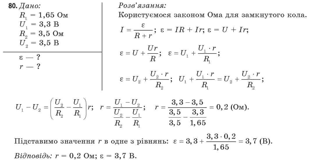 Гдз На 11 Клас Фізика Сиротюк