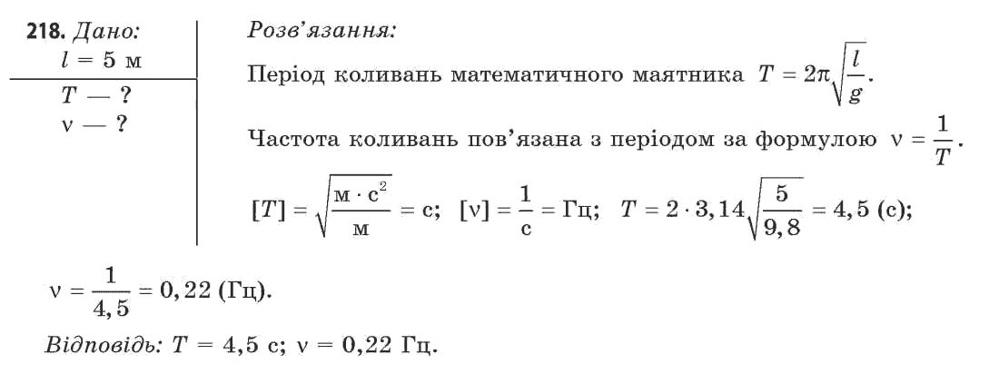 Решебник 11 Класс Физика Сиротюк