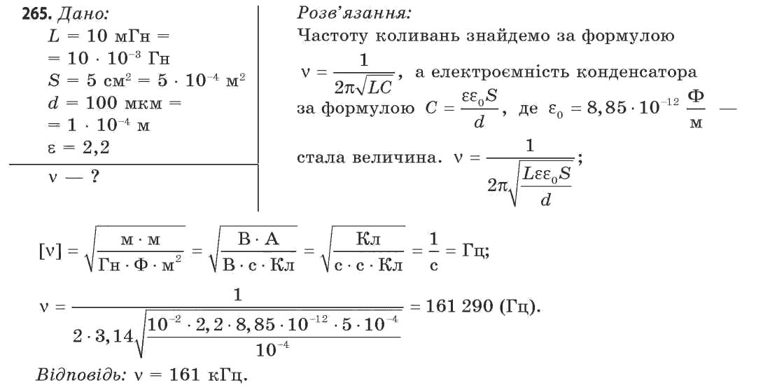 Сиротюк класс решебник 11 физика