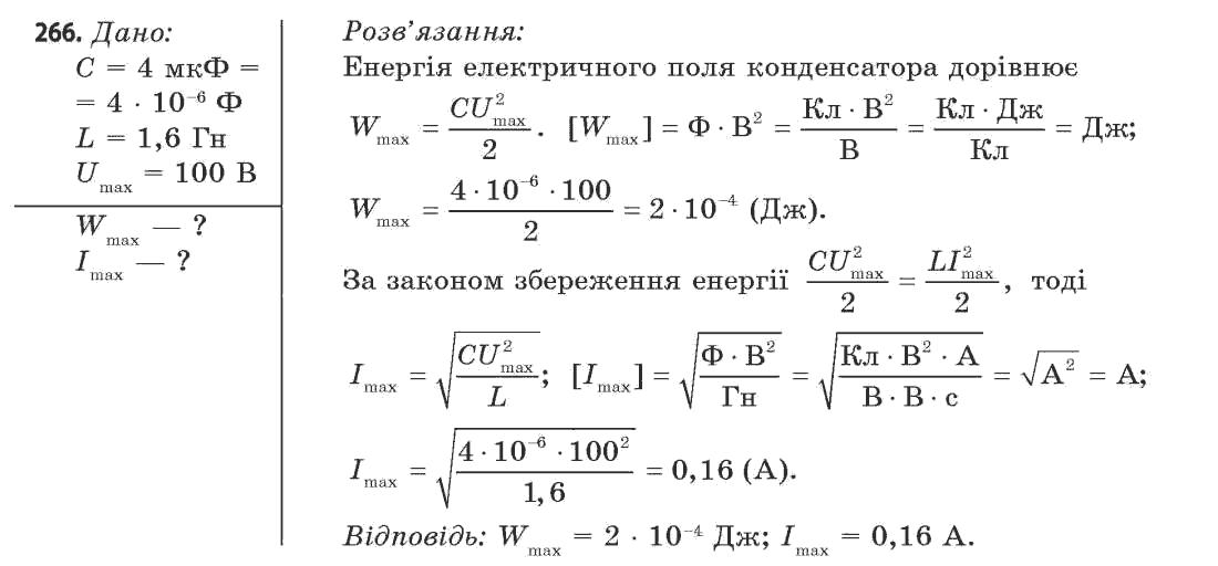 Физика решебник сиротюк класс 11