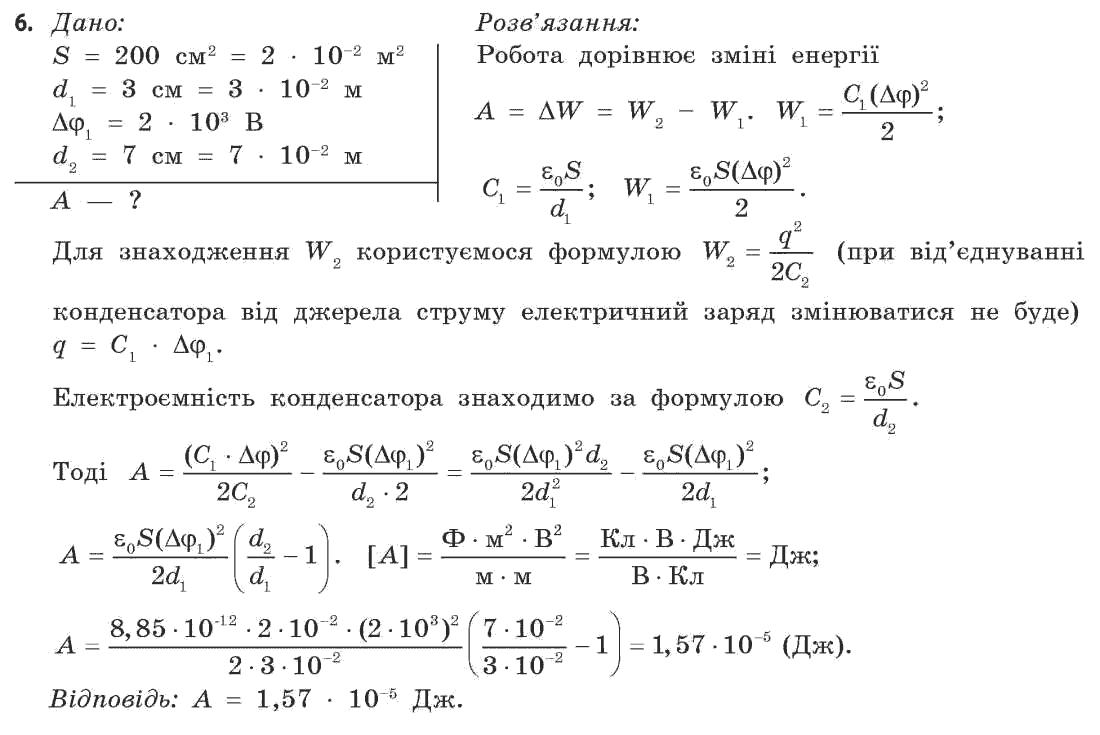 физике решебники савченко по
