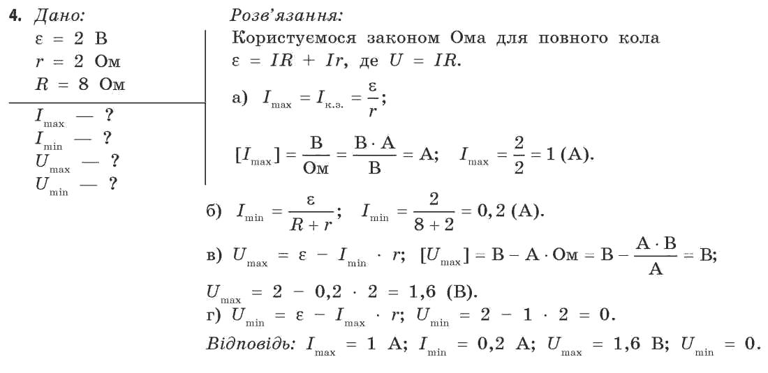 Коршак 11 ляшенко савченко фізики з гдз