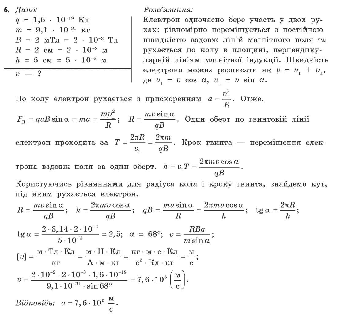 Коршак ляшенко 11 з фізики савченко гдз