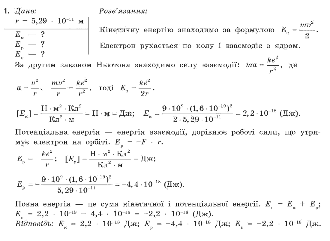 решебник по физики 11 класс коршак